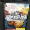 天然たいやき!鳴門鯛焼本舗「井原店」へいってきた!